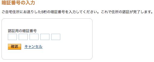 Paypal Honninkakunin 02