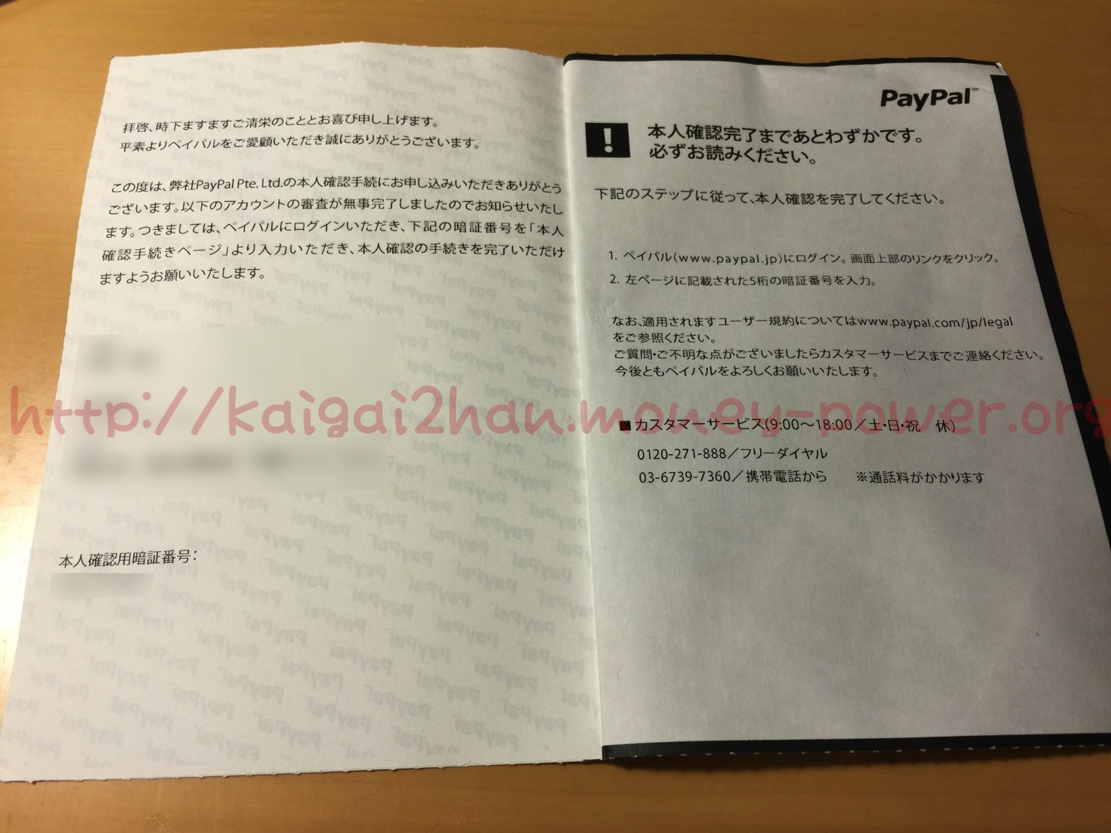 Paypal Honninkakunin 03