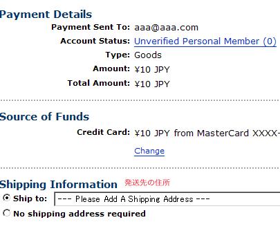 PayPal送金