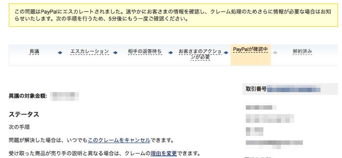 PayPal Claim 02