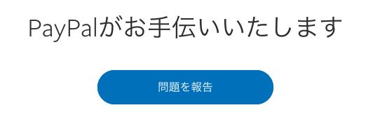 PayPal igi henkin 02