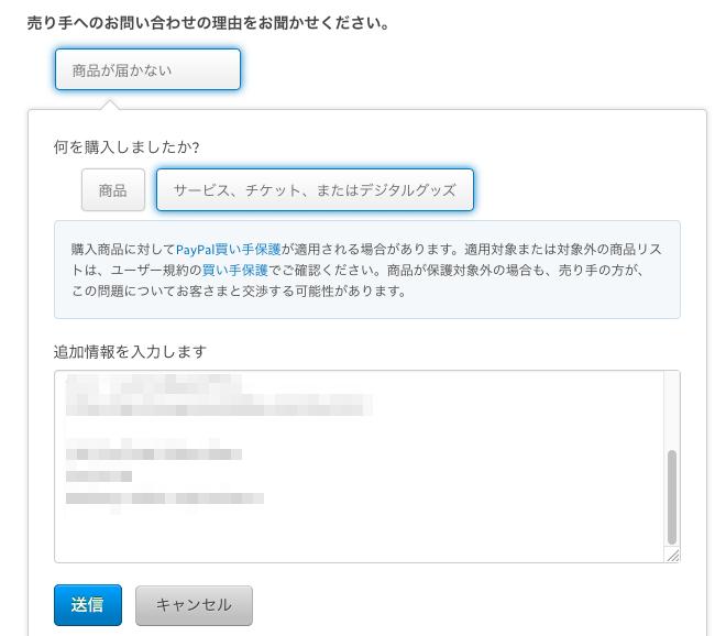 PayPal igi henkin 04